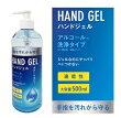 TOAMIT/東亜産業ハンドジェルTMNアルコール洗浄タイプ(速乾性)大容量500ml