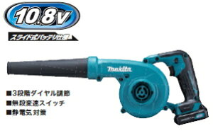 マキタ電動工具 10.8V充電式ブロアー UB100DSH【BL1015×1個・充電器付】 ブロワー