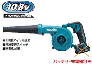 マキタ電動工具 10.8V充電式ブロアー UB100DZ(本体のみ)【バッテリー・充電器は別売】 ブロワー