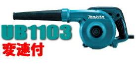 マキタ電動工具 ブロアー(100V) UB1103(変速付) ブロワー
