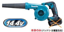 マキタ電動工具 14.4V充電式ブロアー UB144DZ(本体のみ)【バッテリー・充電器は別売】 ブロワー