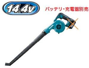 マキタ電動工具 14.4V充電式ブロアー UB145DZ(本体のみ)【バッテリー・充電器は別売】 ブロワー