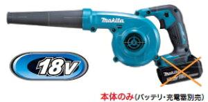 マキタ電動工具 18V充電式ブロアー UB185DZ(本体のみ)【バッテリー・充電器は別売】 ブロワー