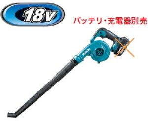 マキタ電動工具 18V充電式ブロアー UB186DZ(本体のみ)【バッテリー・充電器は別売】 ブロワー