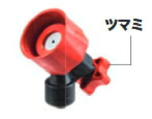 マキタ電動工具 除草用自在可変ノズル(直射・拡散) A-72584