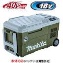 マキタ電動工具 40Vmax&18V対応 充電式保冷温庫 CW001GZO(オリーブ)(本体のみ)【バッテリー・充電器は別売】