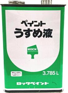 ロックペイント 塗料用シンナー ペイントうすめ液 3.785L