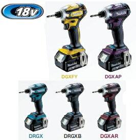 マキタ インパクトドライバー 【APT/ブラシレス】18V充電式インパクトドライバー TD172DRGX【BL1860B×2個・充電器・ケース付】