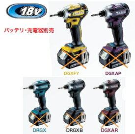 マキタ インパクトドライバー 【APT/ブラシレス】18V充電式インパクトドライバー TD172DZ(本体のみ)【バッテリー・充電器は別売】