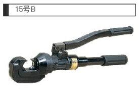 IZUMI(イズミ) 油圧式圧縮工具 15号B