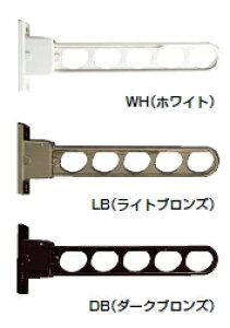 杉田エース 物干し金物 スカイクリーンスリム1型450(1本単位) カラー各種