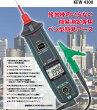 共立電気デジタル簡易接地抵抗計4300