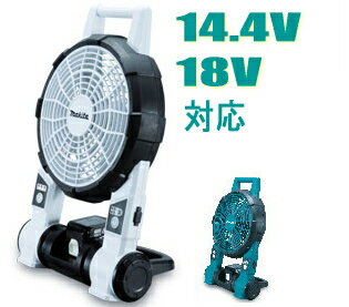 マキタ14.4/18V対応充電式ファンCF201DZ/W(本体のみ)【バッテリー・充電器は別売】