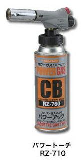 新富士バーナーガストーチ/パワートーチRZ-710(RZ-760ボンベ1本付)【カセットガス式】