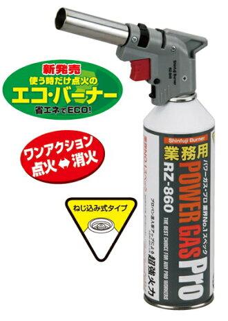 新富士バーナーガストーチ/パワートーチRZ-840(RZ-860ボンベ1本付)