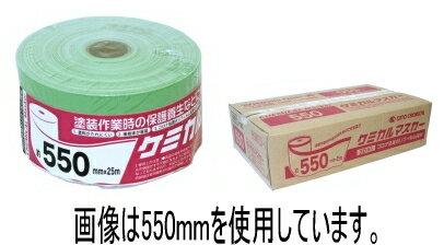 SC 養生用ケミカルマスカーテープ 【2100mm幅】×25M巻(30個入)