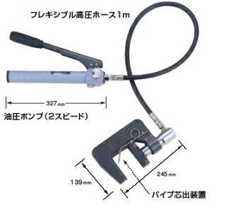 亀倉精機手動油圧式パイプ断水機SS-30