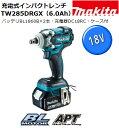 マキタ電動工具 18V充電式インパクトレンチ【260N・m】 TW285DRGX【6.0Ahバッテリー×2個・充電器・ケース付】