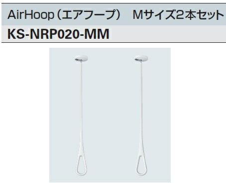 キョーワナスタ 物干 室内用 エアフープ KS-NRP020-MM-WGR【Mサイズ2本セット】【ホワイト×グレー】