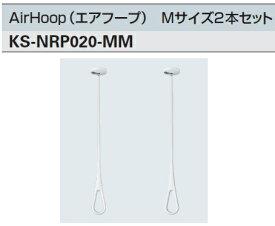 キョーワナスタ 物干 室内用 エアフープ KS-NRP020-MM-BKGR【Mサイズ2本セット】【ブラック×グレー】