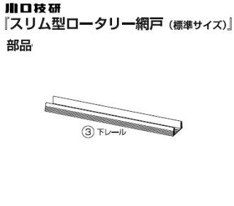 網戸川口技研スリム型ノーカットロータリー網戸【標準サイズ】SRA-1