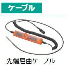 先端屈曲ケーブル1M400320