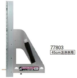 シンワ測定 丸ノコカッター定規 エルアングル 左きき用 450mm 77803