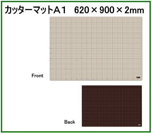 オルファ カッターマットA1(620×900×2mm) 160B