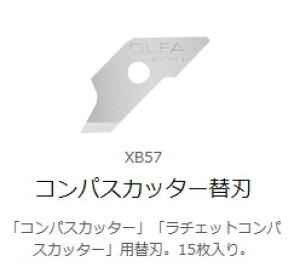 オルファ コンパスカッター替刃(15枚入り) XB57