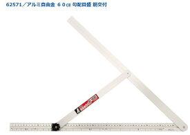 シンワ測定 アルミ自由金 筋交・目盛付 600mm 62571