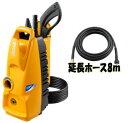 リョービ 高圧洗浄機 AJP-1420ASP(8m延長高圧ホース付)