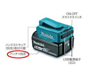 マキタ電動工具 USB用アダプタ(14.4V/18Vバッテリー用)【USB端子/2ポート】 ADP05(バッテリーは別売)