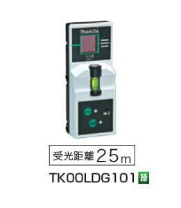 マキタ 受光器セット グリーンレーザー専用タイプ TK0...