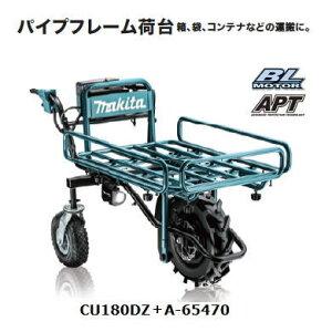 マキタ電動工具 18V充電式運搬車 パイプフレームセット品 A-65470+CU180DZ(本体のみ)【充電器・バッテリーは別売】