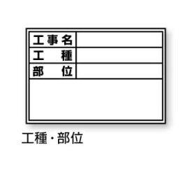 DOGYU 土牛(ドギュウ) 伸縮式ホワイトボード 貼り替えシールD-1用シール 工種・部位 04067