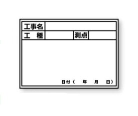 DOGYU 土牛(ドギュウ) 伸縮式ホワイトボード 貼り替えシールD-1用シール 工種・測点 04069