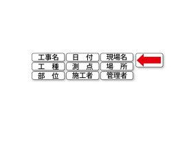 DOGYU 土牛(ドギュウ) 伸縮式ホワイトボード用表示貼り替えシールD/C6兼用 04070