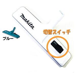 マキタ掃除機 コードレス掃除機用 幅広切替ノズル