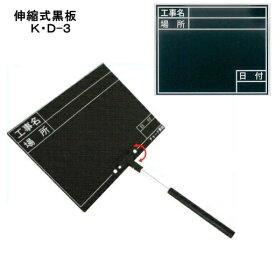 DOGYU 土牛 伸縮式黒板 K・D-3 02479