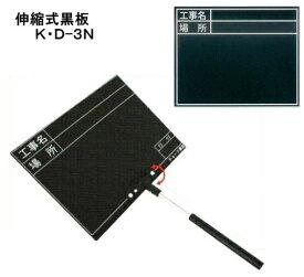 DOGYU 土牛 伸縮式黒板 K・D-3N 02485