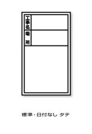 DOGYU 土牛(ドギュウ) 伸縮式ホワイトボード 貼り替えシールD-0用シール 標準・日付なし タテ 02566