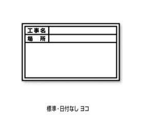 DOGYU 土牛(ドギュウ) 伸縮式ホワイトボード 貼り替えシールD-0用シール 標準・日付なし ヨコ 02567