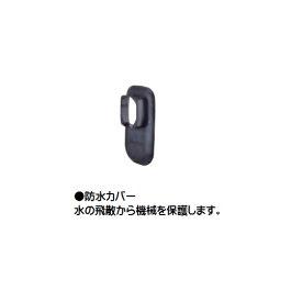 マキタ電動工具 防水カバー 421755-8