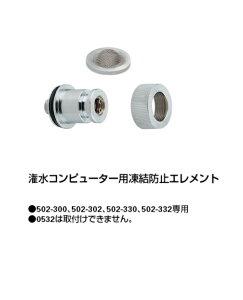KAKUDAI カクダイ 501-405 潅水コンピューター用凍結防止エレメント