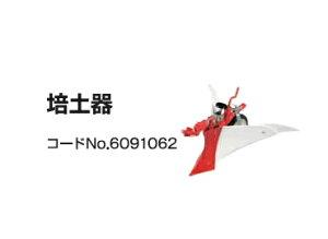 リョービ カルチベータ用 培土器 6091062