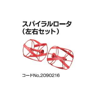 リョービ カルチベータ用 スパイラルロータ(左右セット) 6091064