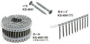 カネシン 耐力壁ビス KS-4041(ロール)KS-4041(R) 100本x20巻 114470【1ケース/1箱入】