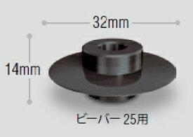 アサダ ビーバー25用パイプカッター替刃 鋼管用 AS058