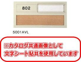 大建プラスチックス 室名札 5001AM 切文字貼共 【オフホワイト】 135×270×13【※受注生産】