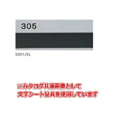大建プラスチックス 室名札 5001J 【シルバー】 82×205×3.5【文字無し】